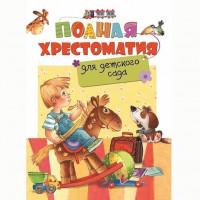 Книга 978-5-353-07695-7 Полная хрестоматия для детского сада