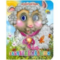 Книга Глазки мини 978-5-378-03218-1 Забавные малыши