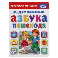 Книга Умка 9785506019176 Азбука пешехода.М.Дружинина