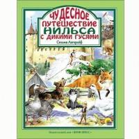 Книга 978-5-378-24832-2 Чудесное путешествие Нильса с дикими гусями