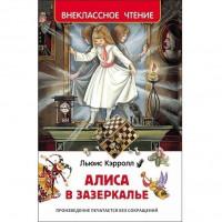 Книга 978-5-353-07872-2 Алиса в Зазеркалье (ВЧ)