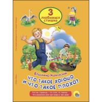 Книга 978-5-378-25333-3 Три любимых сказки.Что такое хорошо,что такое плохо