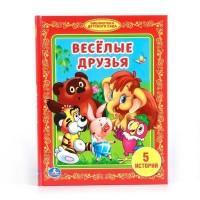 Книга Умка 9785506008187 Веселые друзья.Библиотека детского сада