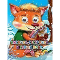 Книга Глазки мини 978-5-378-01458-3 Лисичка-Сестричка и волк