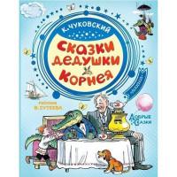 Книга 978-5-17-115083-9 Сказки дедушки Корнея. Чуковский К.И.
