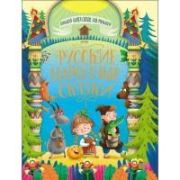 Книга Большая книга сказок для малышей 978-5-378-28364-4 Русские народные сказки
