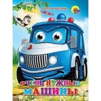Книга Глазки 978-5-378-02811-5 Очень нужные машины