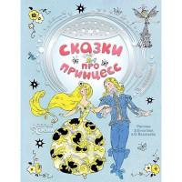 Книга 978-5-17-106041-1 Сказки про принцесс