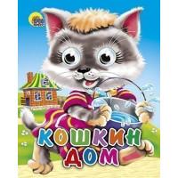 Книга Глазки мини 978-5-378-01127-8 Кошкин Дом