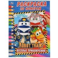 Раскраска 9785506026822 Робот Трейнс по номерам