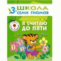Книга ШГС 978-5-86775-227-9 Я считаю до пяти.Четвертый год обучения.