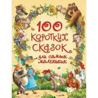 Книга 978-5-353-08929-2 100 коротких сказок для самых маленьких