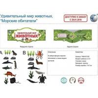 Набор животных 03-5ALT Морские в пак.