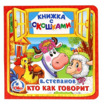 Книга Умка 9785506017141 Кто как говорит.В.Степанов.книжка с окошками