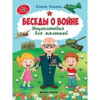 Книга 9785222335253 Беседы о войне:энциклопедия для малышей. Моя Первая Книжка