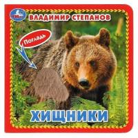 Книга Умка 9785506033882 Хищники.В.Степанов (книжка-картонка с тактилом). 3 разв. 4 такт