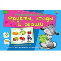 Лото с загадками.Фрукты,ягоды и овощи 8142
