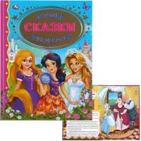 Книга Умка 9785506043195 Лучшие сказки для девочек.Золотая классика