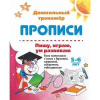 Книга 9785705753512 Пишу, играю, ум развиваю. 5-6 лет: Уроки чистописания и логики с дорисовкой,