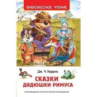 Книга 978-5-353-08684-0 Харрис Д.Сказки дядюшки Римуса (ВЧ)