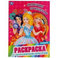 Раскраска 9785506044932 Сияющие принцессы.Первая раскраска с глитером на обложке