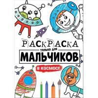 Раскраска 978-5-378-30399-1 Для мальчиков.В космосе