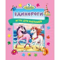 Книга-пазл 5 сказок 978-5-378-30157-7 Единороги