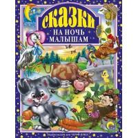 Книга 978-5-378-00666-3 Сказки на ночь малышам.Л.С.