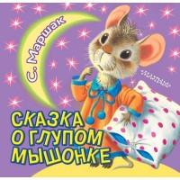 Книга 978-5-17-112950-7 Сказка о глупом мышонке