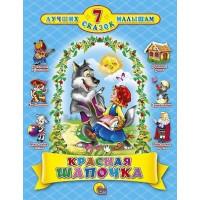 Книга 978-5-378-02427-8 Красная шапочка 7 сказок