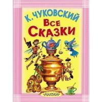 Книга 978-5-17-084477-7 Все сказки.Чуковский К.И.