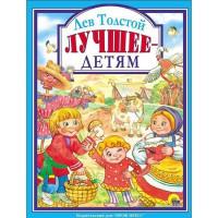 Книга 978-5-378-28010-0 Лев Толстой.Лучшее-детям