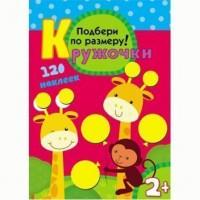 Книга 978-5-43150-115-9 Кружочки.Подбери по размеру!