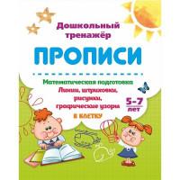 Книга 9785705754786 Математическая подготовка. 5-7 лет: Линии, штриховки, рисунки, графические узоры