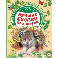 Книга 978-5-17-123037-1 Лучшие сказки про зверей