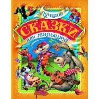 Книга 978-5-353-08825-7 Лучшие сказки для малышей
