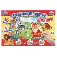 Игра наст. Умка Зоопарк с липучками 242126