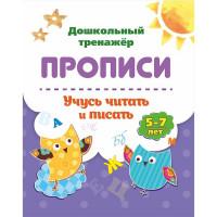 Книга 9785705754779 Прописи. Учусь читать и писать: 5-7 лет