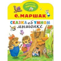 Книга 978-5-17-119204-4 Сказка об умном мышонке