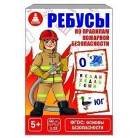 Игра развив. Ребусы по пожарной безопасности С-1046