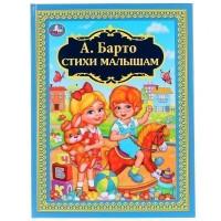 Книга Умка 9785506008408 Стихи малышам.А.Барто.Детская библиотека