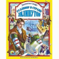 Книга 978-5-378-02979-2 Гулливер в стране лилипутов