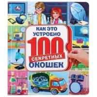 Книга Умка 9785506039952 Как это устроено.100 секретных окошек
