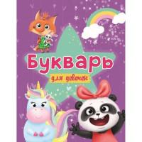Книга  978-5-378-29970-6 Букварь для девочек