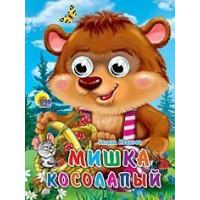 Книга Глазки 978-5-378-02557-2 Мишка косолапый