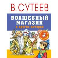 Книга 978-5-17-103861-8 Волшебный магазин и другие истории.Сутеев В.Г.
