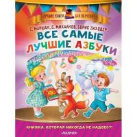 Книга 978-5-17-982873-0 Все самые лучшие азбуки.Маршак С.Я., Заходер Б.В., Карганова Е.Г.