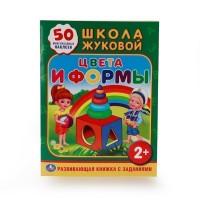 Книга Умка 9785506010975 Школа Жуковой. Цвета и формы