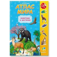 Атлас Мира с наклейками Животные и растения. 9785906964847