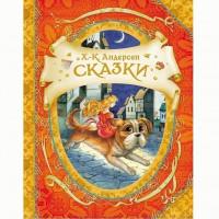 Книга 978-5-353-05864-9 Андерсен Х.К. Сказки.В гостях у сказки